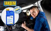 Смяна на масло и маслен филтър на всички видове автомобили, плюс 4л масло North Sea 10 W 40