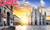 Екскурзия до Милано! 2 нощувки със закуски, плюс транспорт, посещение на Сирмионе и езерото Гарда и възможност за Венеция