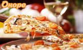 Класическо италианско хапване! Голяма пица Класика