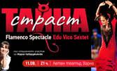 """Фламенко спектакълът """"Тайна страст"""" с участието на Мария Каварджикова - на 11 Август"""