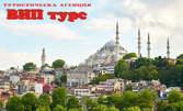 За Фестивала на лалето в Истанбул! Екскурзия с 2 нощувки със закуски и транспорт