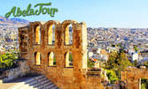През Юли в Атина! Екскурзия с 3 нощувки със закуски, плюс самолетен транспорт