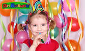 Детски рожден ден с торта, аниматор и меню за до 10 деца