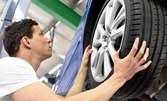 Смяна и монтаж на една гума в размер по избор