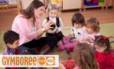 6 занимания по избор, за деца до 5 години