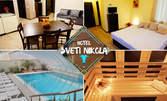 Релакс в Сапарева баня! 1 или 2 нощувки със закуски, плюс минерален басейн и сауна