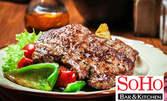 Пилешка или свинска пържола, Weggie's картофки и салата по избор