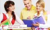 Интензивен вечерен курс по английски или немски език - ниво A1