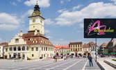 Предколедна екскурзия до Синая и Букурещ! 2 нощувки със закуски и транспорт