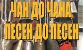 """Концертът """"Чан до чан, песен до песен"""" на ансамбъл """"Родопа"""" - на 26 Ноември"""