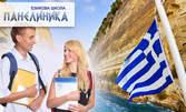 Лято по гръцки! Интензивен курс за начинаещи - 48 учебни часа