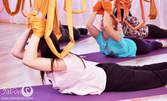 3 посещения на Stretch Yoga Fly - почувствайте лекотата и радостта от движението