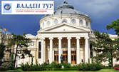 1 ден в Букурещ