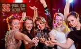 Нова година в Банско! 2 или 3 нощувки със закуски и вечери, една от които празнична