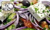 Гръцка кухня - салата и основно ястие, по избор
