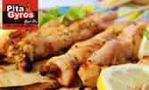 2 сувлаки с пилешко или свинско месо, пържени картофки по гръцки, плюс овкусена гръцка пита и сосиера с дзадзики