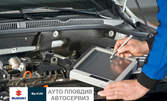 Компютърна диагностика и преглед на ходова част на автомобил