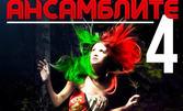"""Фолклорният спектакъл """"Нощ на ансамблите 4"""" с участието на ансамблите """"Филип Кутев"""", """"Тракия"""" и """"Пирин"""" - на 29 Ноември"""