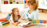 Целодневно занимание по метода Монтесори за деца от 3 до 6г, или съботно за 4 часа за деца от 2 до 6г