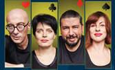 "Лудата комедия ""Стриптийз покер"" с Малин Кръстев и Герасим Георгиев- Геро - на 25 Юни"