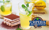Прясно приготвена лимонада, плюс италиански десерт Тирамису