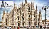 Посети Милано, Анемас, Женева, Париж и Брюксел през Април! 5 нощувки с 4 закуски, плюс самолетен транспорт