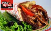Порция Гирос по избор с пилешко или свинско месо, или пилешка салата с Гирос, плюс Пита Гирос Еля