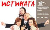 """Гледайте Мария Сапунджиева и Иван Бърнев в спектакъла """"Истината"""" - на 8 Май"""