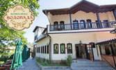 Двама край Пловдив