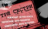 """Гледайте постановката """"Три сестри"""" по Чехов - на 3 Април"""