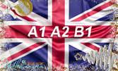 Ускорен онлайн курс по английски език - ниво А1, А2 или В1, с 6-месечен достъп до платформата