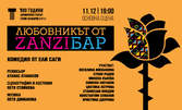 """Гледайте комедията """"Любовникът от ZanziБар"""" - на 11 Декември"""