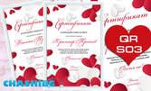 Любовен сертификат в рамка
