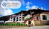 Пролетен отдих край Смолянски езера - в Семеен хотел Oak Residence***! 2, 3 или 4 нощувки със закуски, вечери и релакс зона