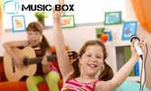 "Индивидуален урок по пеене, пиано, солфеж или китара, или 1 посещение на групово занимание ""Музика за деца"""