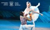 """Балетният спектакъл в четири действия """"Лебедово езеро"""" на П. И. Чайковски - 4 Август"""