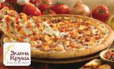 Малка или голяма пица по избор, плюс домашен сметанов сладолед с крокан и сладко