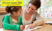 Един месец английски език за деца от 0 до 10 години