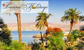 През Март в Йордания! 4 нощувки със закуски и вечери, плюс самолетен транспорт