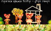 """Кукленият спектакъл """"Трите прасенца"""" на 16 Февруари"""