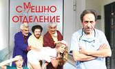 """Гледайте Робин Кафалиев в комедията """"Смешно отделение"""" - на 31 Октомври"""