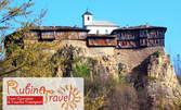 Екскурзия през Август до Тетевен, Рибарица и Гложенски манастир! Нощувка със закуска и транспорт