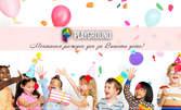 2 часа детски рожден ден за до 10 деца - с меню, боулинг и изненади