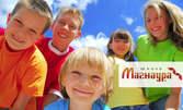 Английски език за деца! Атрактивен и интерактивен месечен курс