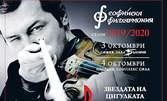 Виртуозният цигулар Вадим Репин с първи концерт в Пловдив на 4 Октомври