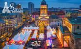 Last minute екскурзия до Берлин, Прага и Виена! 4 нощувки със закуски, плюс самолетен транспорт