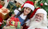 Посещение на Дядо Коледа в дома ви