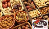 Прясно изпечени вкусни ядки, по избор - български фъстък, цариградски лешник или бадем