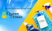 Чистота у дома