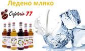 Разхлаждаща напитка! Ледено кафе или ледено мляко, по избор